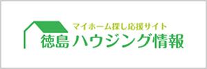 徳島ハウジング情報
